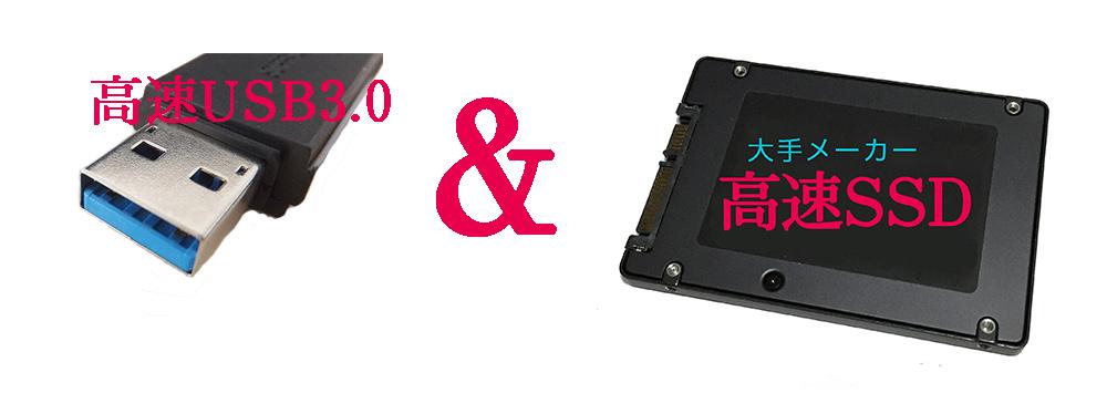 USB3.0とSSD