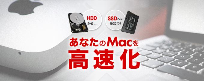iMacSpeedup2